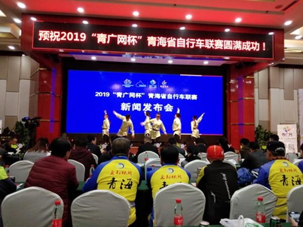 2019青海省自行车联赛即将开赛