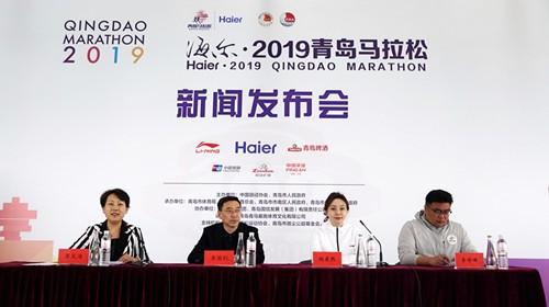 海尔·2019彩立方平台官网马拉松第二次新闻发布会正式举办!