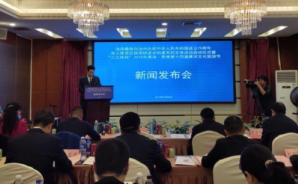 青海・贵德第十四届黄河文化旅游节将于4月16日开幕