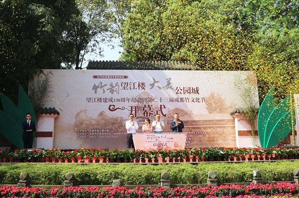 望江楼建成130周年纪念暨第二十三届成都竹文化节开幕