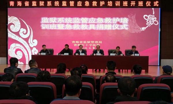 青海省监狱系统监管应急救护培训班开班