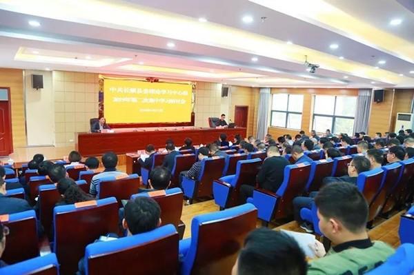 贵州长顺县委学习贯彻关于防范风险工作有关会议和文件精神