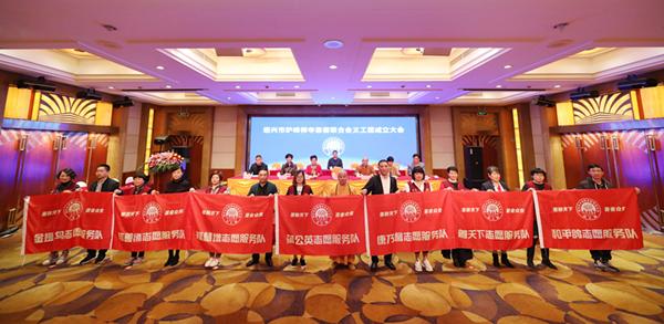 """炉峰慈联会义工有了一个新家 ——绍兴市""""炉峰慈联义工团""""正式成立"""