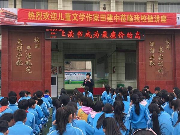 河南漯河万祥街小学开展世界读书日作家进校园活动