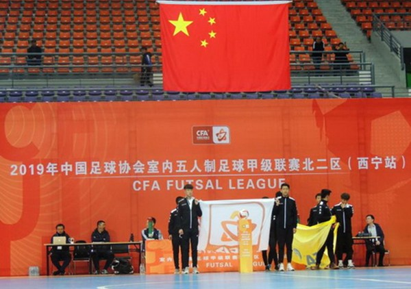 中国足球协会室内五人制足球甲级联赛大区赛(北二区)西宁精彩上演