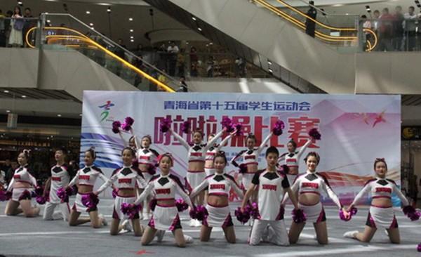 青海西宁:300名啦啦操运动员赛场上展现青春活力
