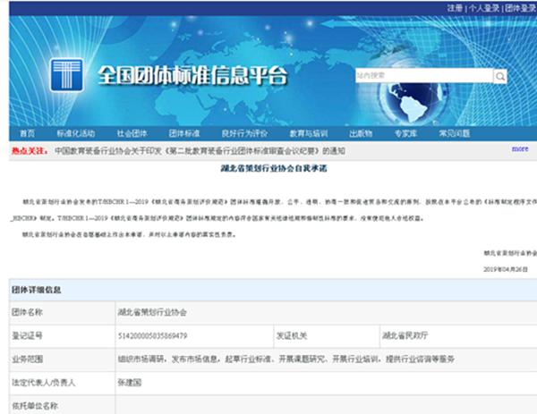 《湖北省商务策划行业标准评价规范》团体标准下月正式实施