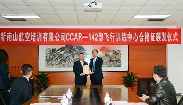 彩立方平台官网航空培训中心顺利获取CCAR—142部飞行训练中心合格证