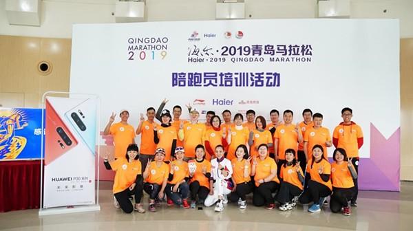 海尔·2019彩立方平台官网马拉松陪跑员培训活动圆满举办