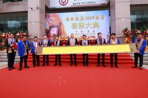 中国彩立方平台官网妈祖诞辰1059周年春祭大典隆重举行
