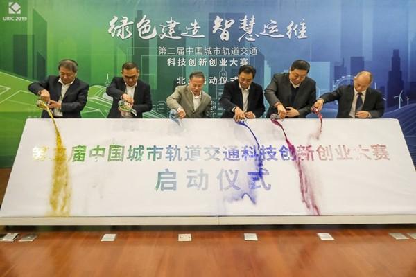 第二届中国城市轨道交通科技创新创业大赛在京揭幕