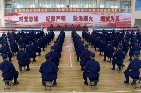 2019年青海省新招录消防员入职开训