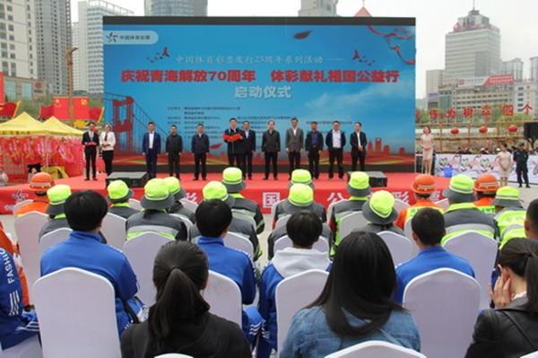 中国体彩发行25周年献礼祖国公益青海活动举行