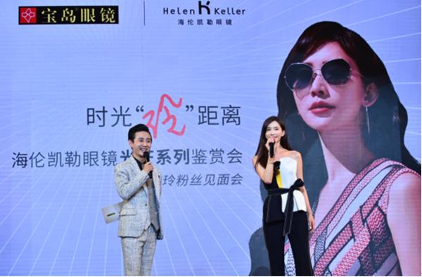 林志玲闪耀成都 海伦凯勒光芒系列鉴赏会盛大发布