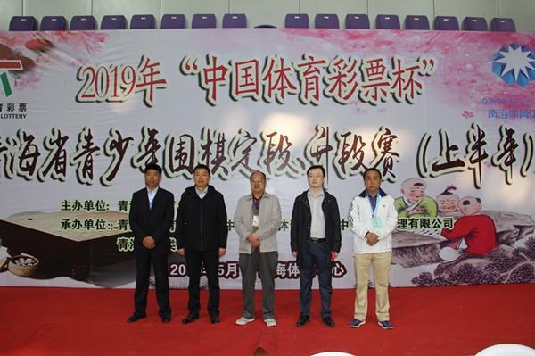 2019青海省青少年围棋定段升段赛举行
