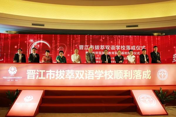 晋江市拔萃双语学校落成:让更多的孩子享受优质基础教育
