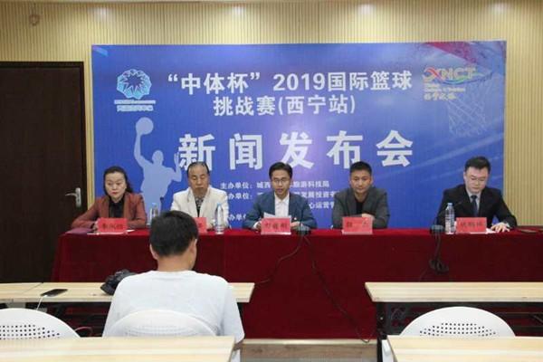 """""""中体杯""""2019国际篮球挑战赛(西宁站)即将开赛"""