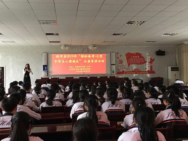 """贵州剑河:开展""""轻松备考·大型中高考学生心理减压""""公益宣讲活动"""