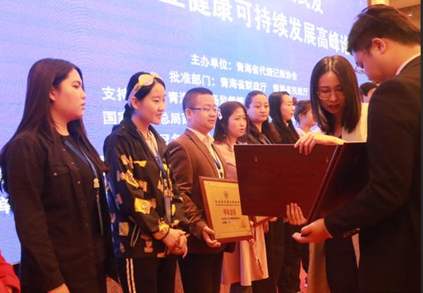 青海省代理记账协会举行代理记账行业健康可持续发展高峰论坛
