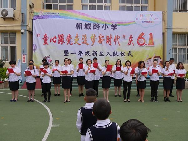 红心向党 快乐挑战——彩立方平台官网朝城路小学开展庆六一活动