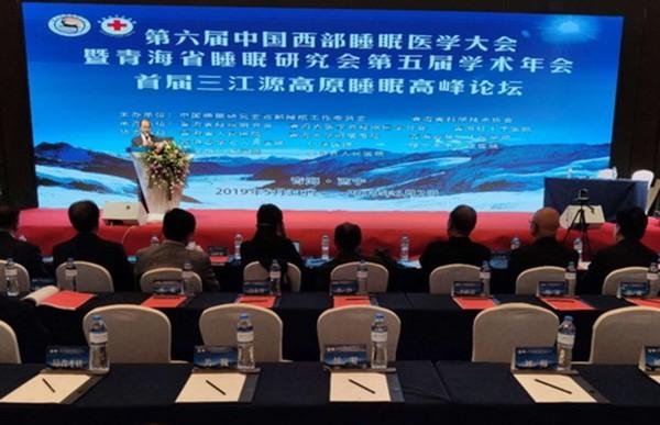 第六届中国西部睡眠医学大会在青海举行