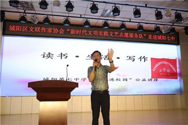 城阳文联组织作协文艺志愿服务队走进城阳七中
