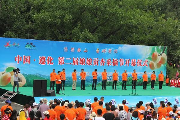 中国遵化第二届娘娘贡杏采摘节在南山常乐谷景区盛大开幕
