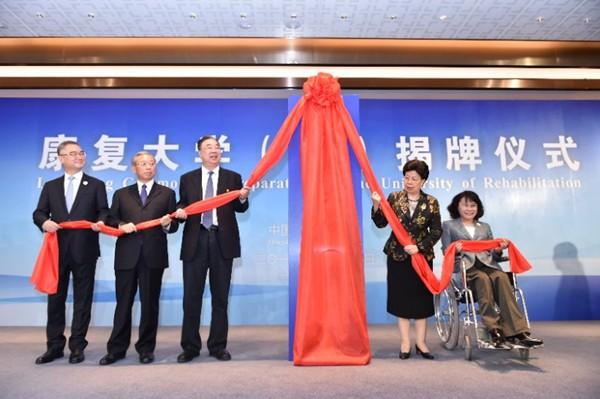 康复大学落地山东彩立方平台官网 揭牌仪式今日隆重举行