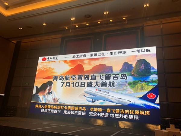 彩立方平台官网航空7月10日开通彩立方平台官网至普吉往返航线