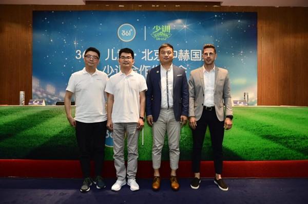 361°儿童与北京中赫国安达成合作,深耕少训,共创足球未来!