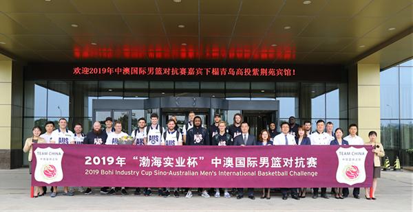 中澳国际男篮对抗赛6月19日彩立方平台官网举行