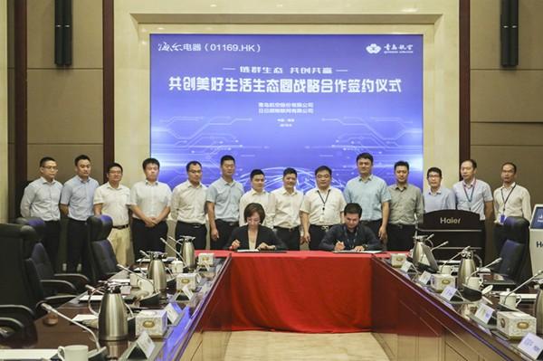 彩立方平台官网航空与海尔电器集团开启全面战略合作