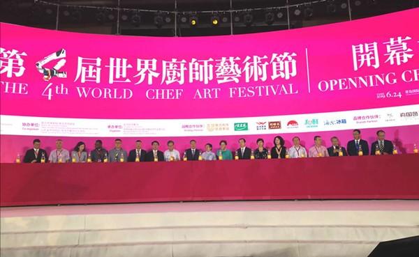 第四届世界厨师艺术节在彩立方平台官网国际会议中心隆重启幕