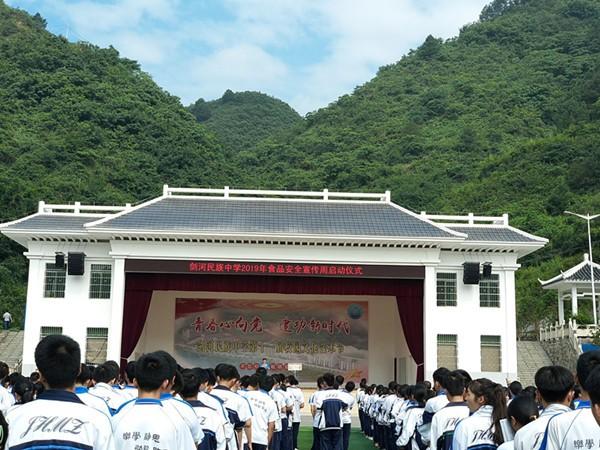 """贵州剑河:开展全县校园""""食品安全宣传周""""活动"""