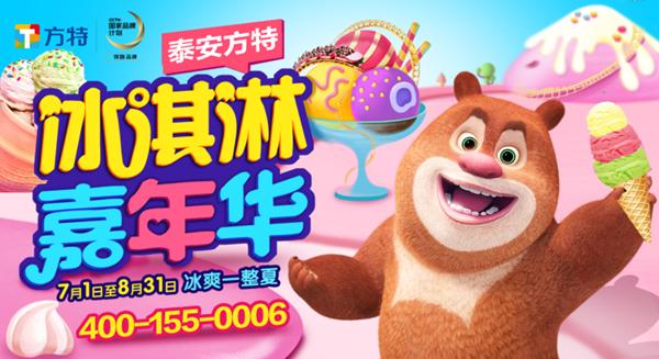 泰安方特冰淇淋嘉年华即将清凉开启,邀你冰爽甜蜜一整夏!