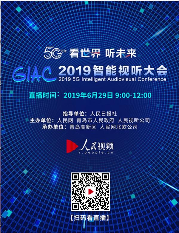 5G元年 看世界 听未来---2019智能视听大会将于6月底在彩立方平台官网召开