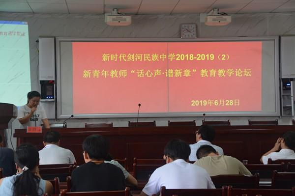 贵州剑河:民族中学举办青年教师教育教学论坛活动