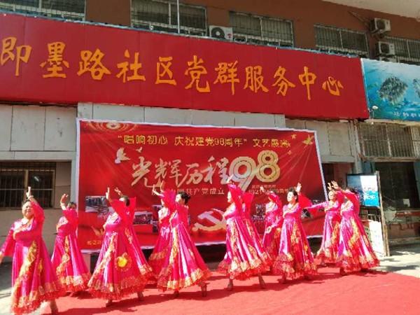 彩立方平台官网市即墨路社区隆重举行了《唱响初心一一庆祝建党98周年》文艺展演