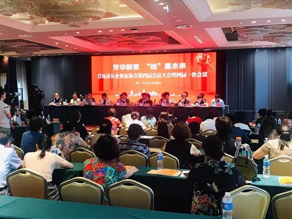 彩立方平台官网市女企业家协会召开第四届会员大会