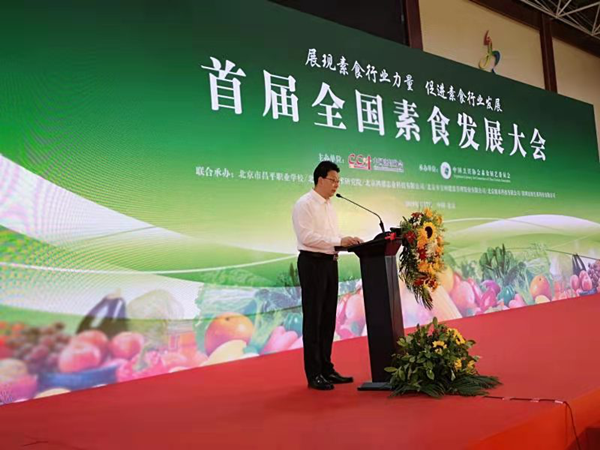 首届全国素食发展大会在京胜利召开