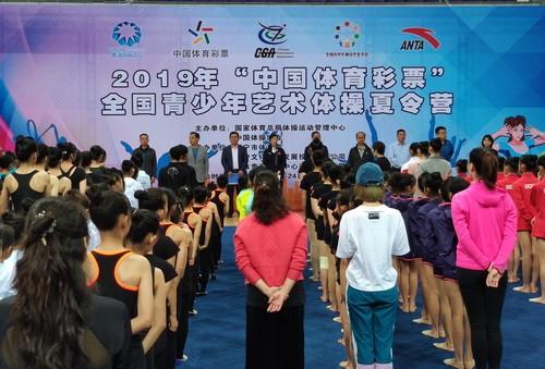 """2019年""""中国体育彩票""""全国青少年艺术体操夏令营活动开赛"""