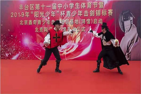 北京市丰台区第十一届体育节暨北京鑫奇青少年击剑培训基地启动
