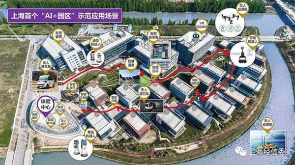 全球工业智能峰会助力上海浦东打造人工智能高地 | 峰会报名开启