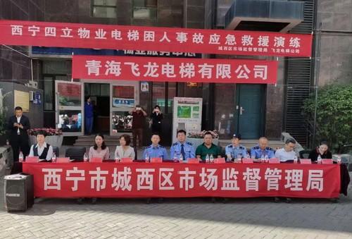 青海西宁:电梯安全知识走进社区