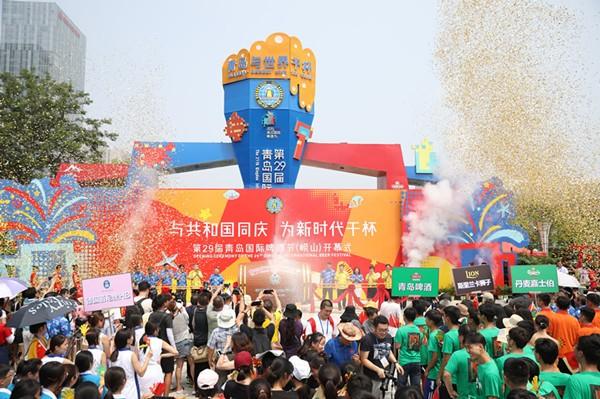 第29届彩立方平台官网国际啤酒节(崂山)盛大开幕