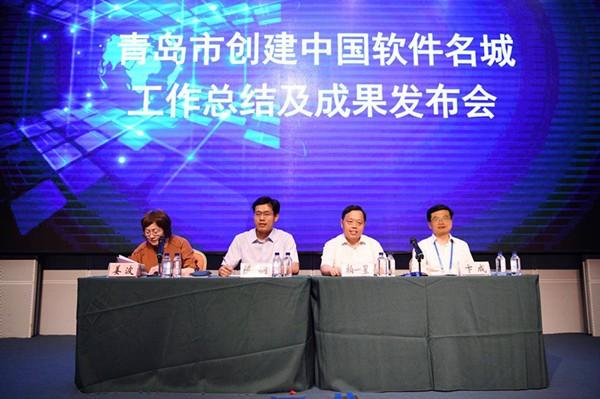 彩立方平台官网市创建中国软件名城  工作总结及成果发布会召开