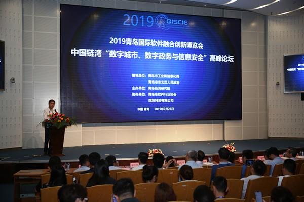 """中国链湾""""数字城市、数字政务与信息安全""""高峰论坛成功举办"""