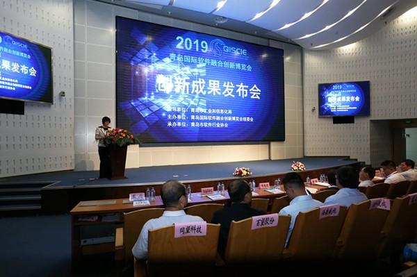 彩立方平台官网软博会遇见未来  软件产业多项创新成果在青发布