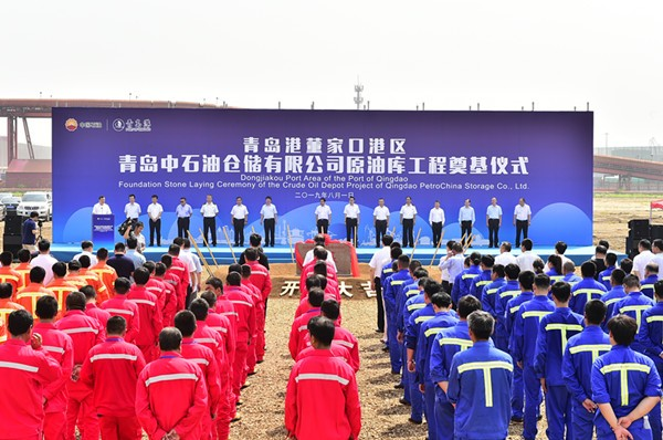 彩立方平台官网中石油仓储原油库工程项目开工奠基