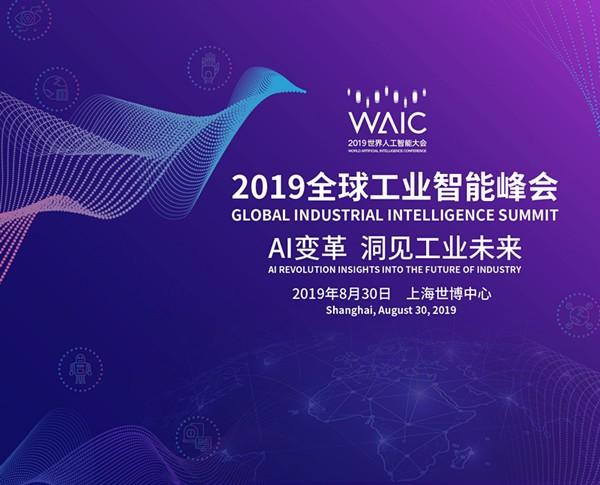燃动上海!50+重磅嘉宾、1个峰会、3个主题论坛汇聚全球工业智能峰会
